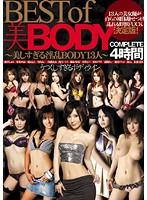 (bib00004)[BIB-004] BEST of 美BODY 〜美しすぎる淫乱BODY13人〜 ダウンロード