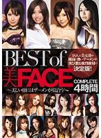 (bib00005)[BIB-005] BEST of 美FACE 〜美しい顔にはザーメンが似合う!〜 ダウンロード