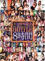 美2周年記念 美女COMPLETECOLLECTION 114TITLE8時間 ダウンロード