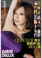 「QUEEN OF 痴女 里美ゆりあBEST Vol.3」のパッケージ画像