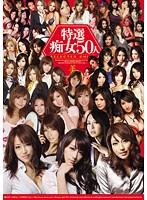 特選痴女50人 ダウンロード