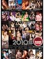2010年完全総集編