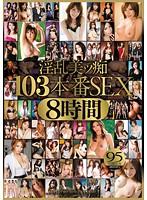 淫乱美ッ痴103本番SEX8時間 ダウンロード