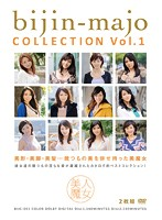 美人魔女COLLECTION Vol.1