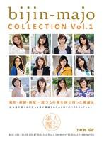 美人魔女COLLECTION Vol.1 ダウンロード
