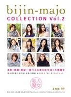 美人魔女COLLECTION Vol.2 ダウンロード