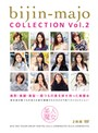 美人魔女COLLECTION Vol.2
