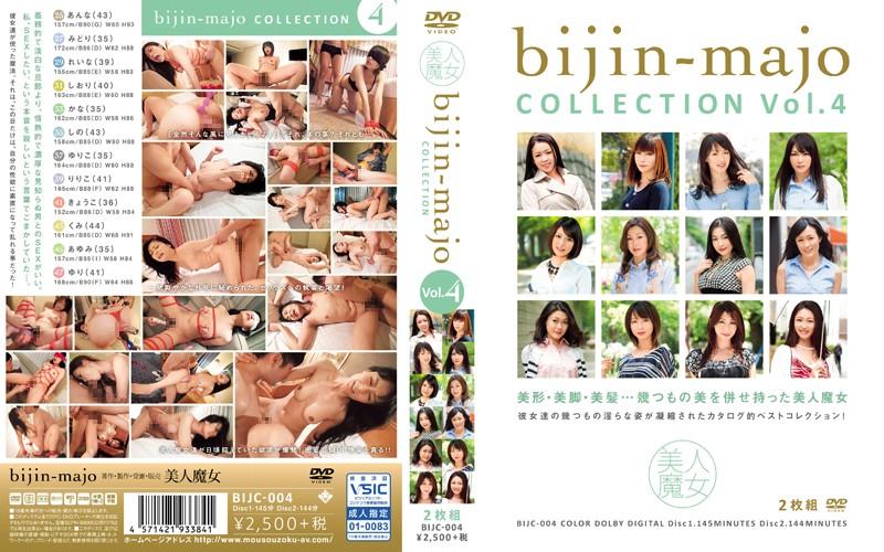 [BIJC-004] 美人魔女COLLECTION Vol.4