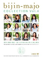 美人魔女COLLECTION Vol.4