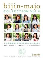 美人魔女COLLECTION Vol.4 ダウンロード