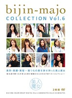 美人魔女COLLECTION Vol.6艦影