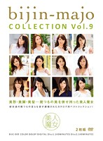美人魔女COLLECTION Vol.9