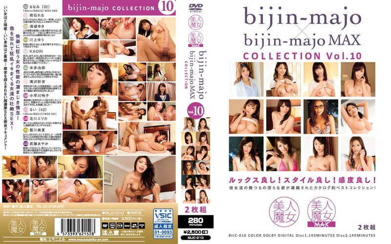 [BIJC-010] 美人魔女COLLECTION Vol.10