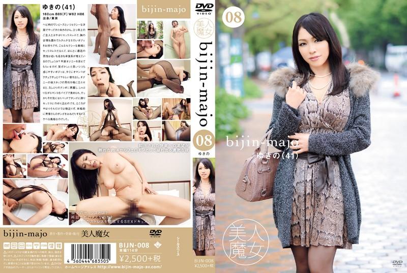 ムチムチの奥様のオナニー無料熟女動画像。美人魔女08 ゆきの41歳