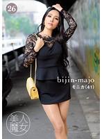 「美人魔女26 モニカ 41歳」のパッケージ画像