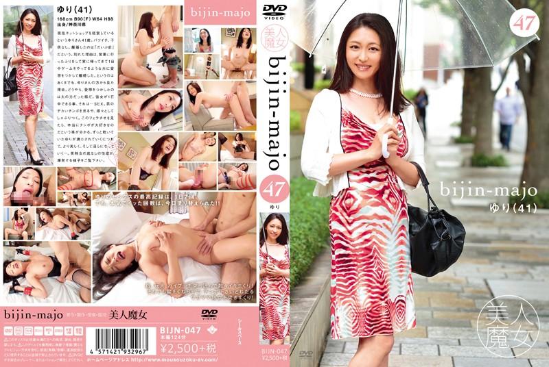 CENSORED BIJN-047 美人魔女47 ゆり 41歳, AV Censored