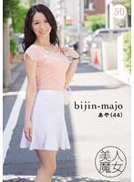 美人魔女50あや44歳【bijn-050】