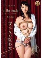 【独占】【先行公開】美人魔女ナイトセレブ03 ゆみ 52歳