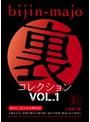 美人魔女 裏コレクション VOL.1
