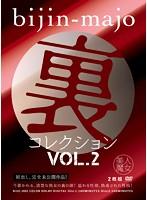 美人魔女 裏コレクション Vol.2 ダウンロード