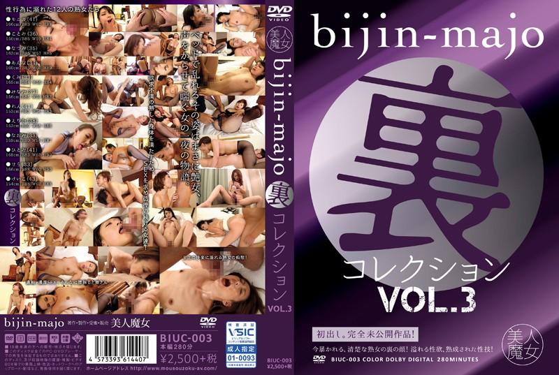 [BIUC-003] 美人魔女 裏コレクション Vol.3