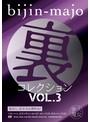 美人魔女 裏コレクション Vol.3