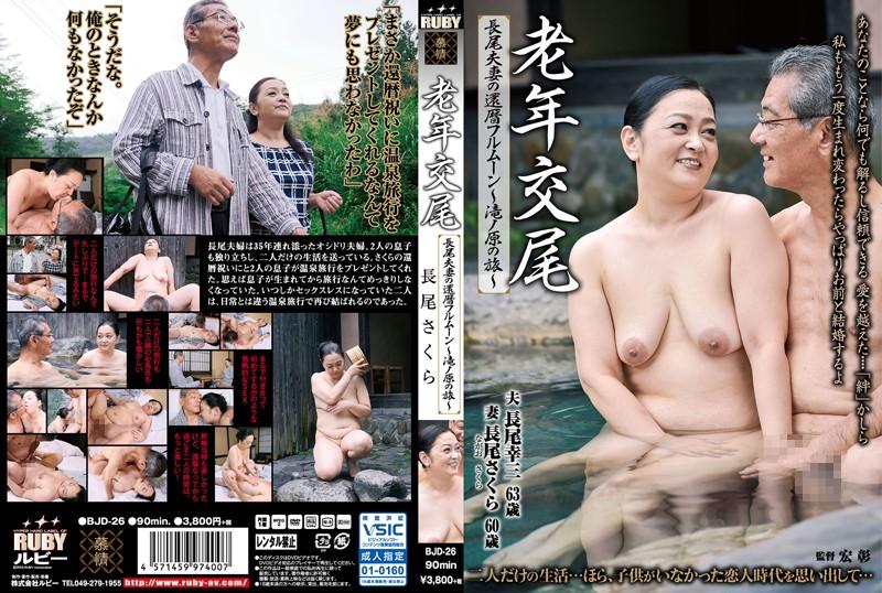 [BJD-026] 老年交尾 長尾夫婦の還暦フルムーン ~滝ノ原の旅~