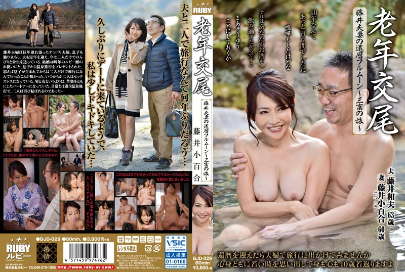 [BJD-029] 老年交尾 藤井夫妻の還暦フルムーン ~三富の旅~ 藤井小百合
