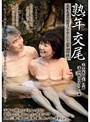 熟年交尾 五木夫妻の還暦フルムーン ~山中湖の旅~ 五木さゆり