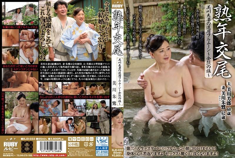 [BJD-033] 熟年交尾 美川夫妻の還暦フルムーン ~金熊の旅~ 美川朱鷺