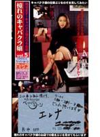 憧れのキャバクラ嬢Vol.5 エレナ ダウンロード