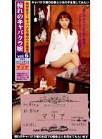 憧れのキャバクラ嬢Vol.6 マリア ダウンロード