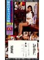 憧れのキャバクラ嬢Vol.8 エミ