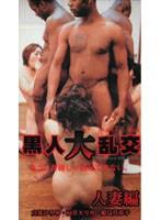 (bkc002)[BKC-002] 黒人大乱交 人妻編 ダウンロード