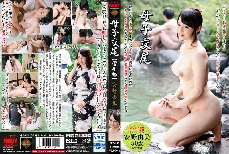 温泉にて、人妻、安野由美出演の近親相姦無料熟女動画像。母子交尾  安野由美
