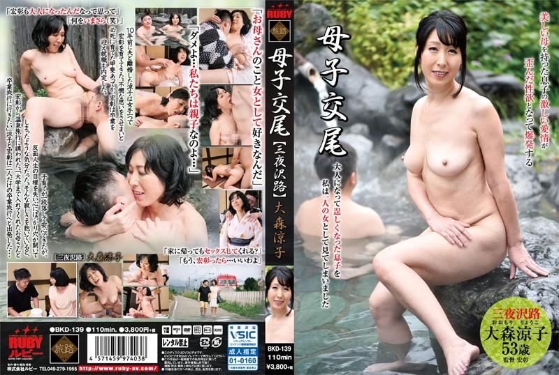温泉にて、お母さん、大森涼子出演の近親相姦無料熟女動画像。母子交尾  大森涼子