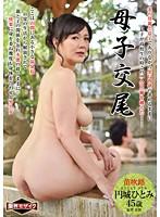 母子交尾 【笛吹路】 円城ひとみ ダウンロード