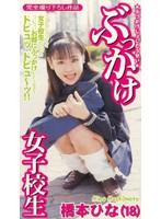 ぶっかけ女子校生 橋本ひな(18)
