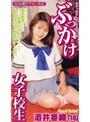ぶっかけ女子校生 酒井香織(18)