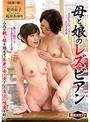母と娘のレズビアン 園部の旅 藍川京子 苑田あゆり