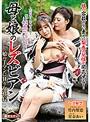 母と娘のレズビアン 娘の手マンに狂う女社長 竹内梨恵 星奈あい