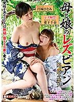 母と娘のレズビアン 娘、時々恋人 円城ひとみ 愛下千春