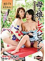 母と娘のレズビアン 毎月10日はレズ記念日 翔田千里 水谷あおい