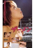膣内射精 ザーメン MACOTO ダウンロード