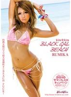 「kira☆kira BLACK GAL BEACH 灼熱太陽の下で超大量潮吹き☆BEACH FUCK! RUMIKA」のパッケージ画像