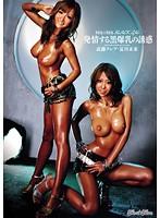 「kira☆kira BLACK GAL 発情する黒爆乳の誘惑」のパッケージ画像