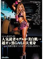 kira☆kira BLACK GAL 人気読者モデルが美白肌→超ガン黒GALに大変身 〜エロ美脚を魅せつけ逆ナン中出しSEX〜 霜月るな ダウンロード
