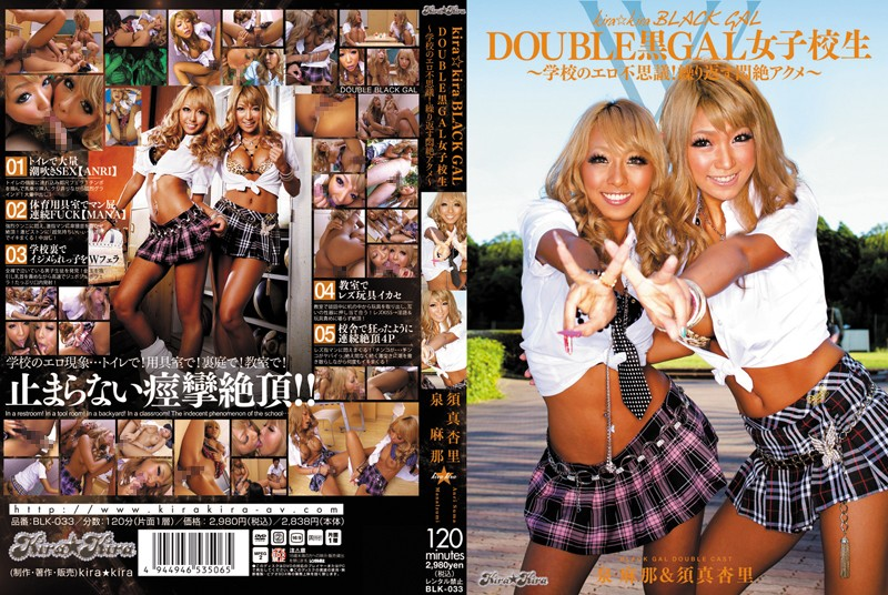 blk00033pl BLK 033 Mana Izumi & Anri Suma   Kira Kira Black Gal Double   Dark Skinned Gal Student, Erotic Phenomenon At School! Overwhelming Orgasm Over and Over