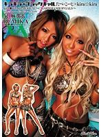 「kira☆kira BLACK GAL たべ・こーじ×kira☆kira~CHARISMA SHOP GALS~ RUMIKA 泉麻那」のパッケージ画像