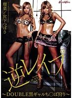kira☆kira BLACK GAL 逆レイプ ~DOUBLE黒ギャルち○ぽ狩り~ - アダルトビデオ動画 - DMM.R18